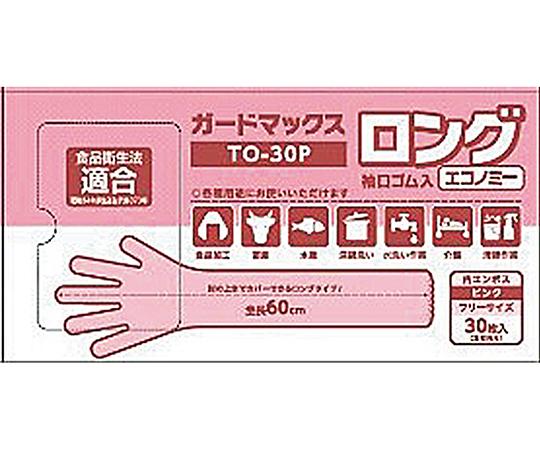 ガードマックスロング 袖口ゴム入 ピンク 30枚入  TO-30P