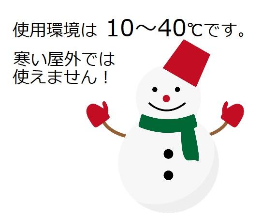 非接触体温計(フォラケア・サーフスキャン)  1242T1001