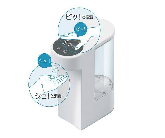 非接触型体表温測定・消毒機 ピッとシュ!(安心・安全セット) スタンダードモデル