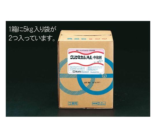 [取扱停止]10Kgアルミフィン洗浄用中和剤(クリケミカルAL) EA119-6C