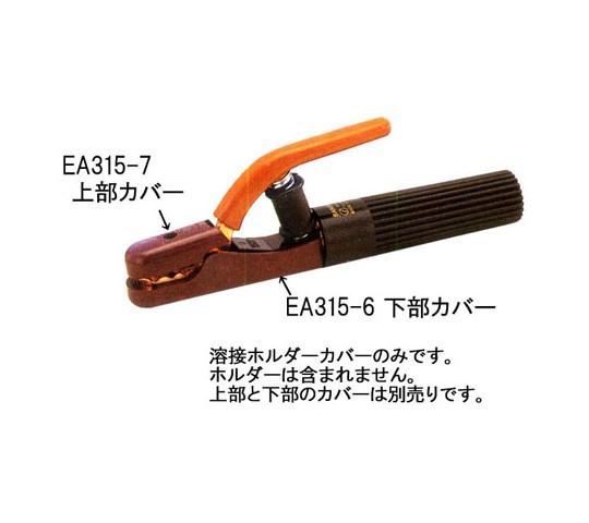 下部絶縁カバー EA315シリーズ