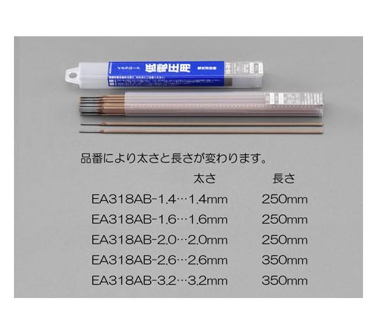 直径溶接棒(軟鋼低電圧用) EA318ABシリーズ