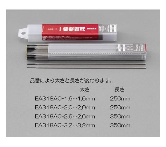直径溶接棒(一般軟鋼用) EA318ACシリーズ