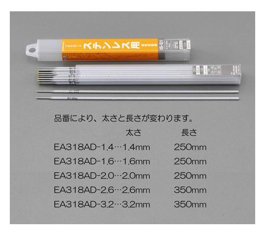 直径溶接棒(ステンレス用) EA318ADシリーズ
