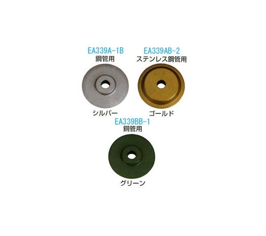 替刃(EAAAB/ABステンレス管用) EA339シリーズ