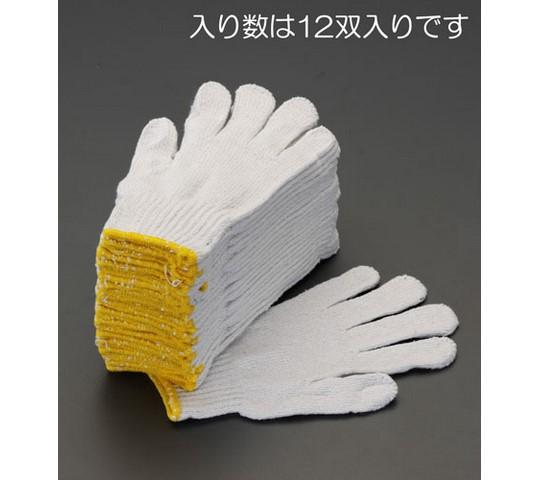 軍手(12双)