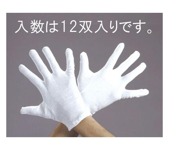 手袋(綿/12双) [LL]