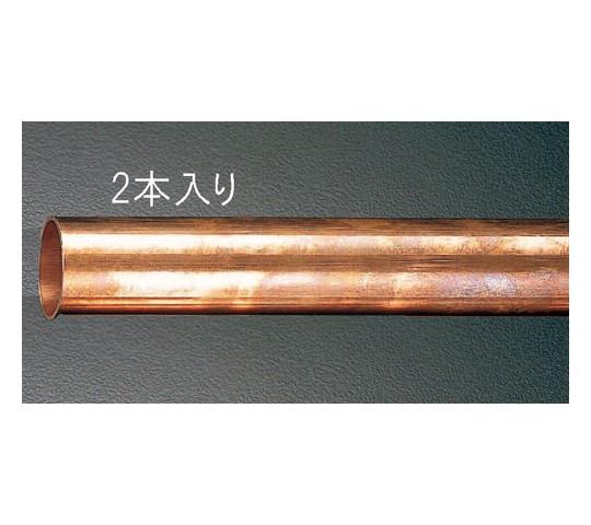 銅管(1/2H・2本) 直径25.40×1.0×2000mm EA440DB-10A