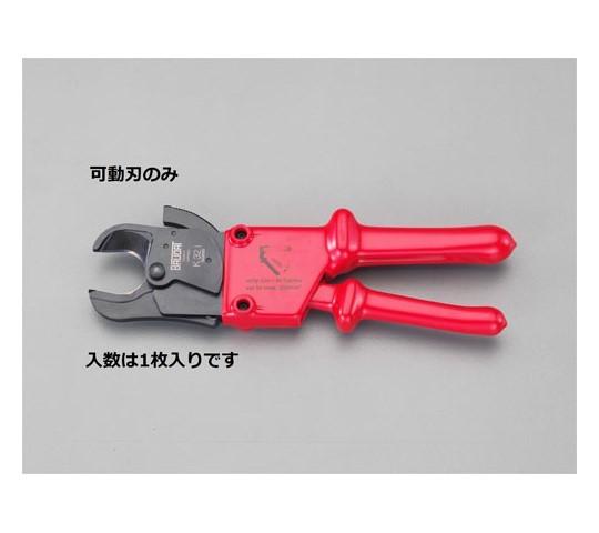 [EA585BF-35用]替刃(動刃)
