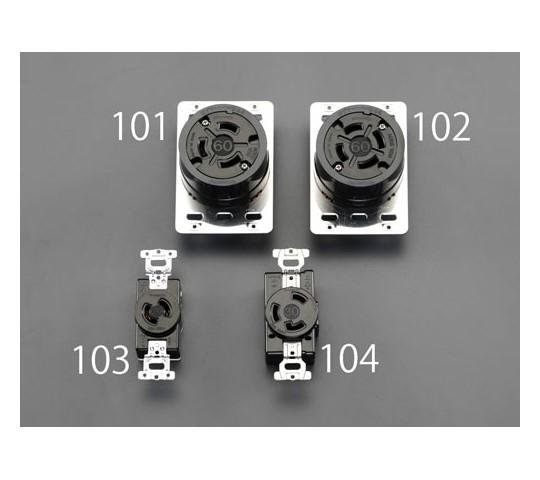 引掛け埋込コンセント(接地3P) 250V/60A EA940BZ-104