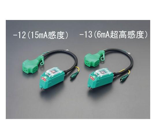 15A/0.45m漏電保護プラグ