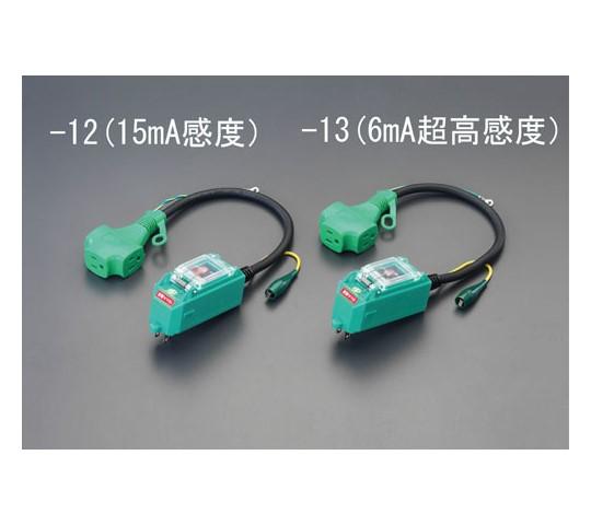15A/0.45m漏電保護プラグ(超高感度) EA940ME-13