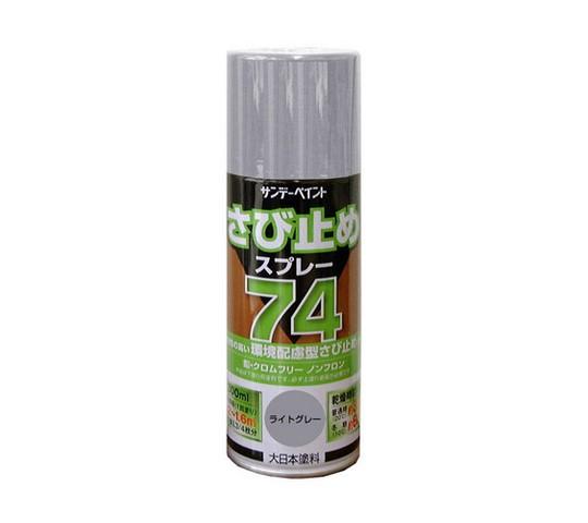300mL環境配慮型錆び止めスプレ-(ライトグレー) EA942EE-9