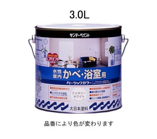 3.0L水性・室内壁・浴室用塗料(ホワイト)