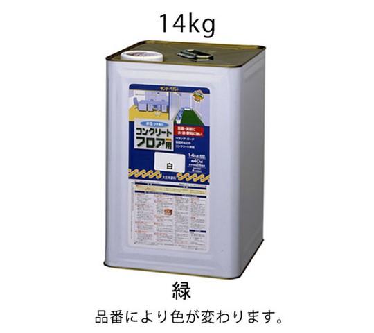 14kg水性コンクリートフロア用塗料(緑) EA942EH-13