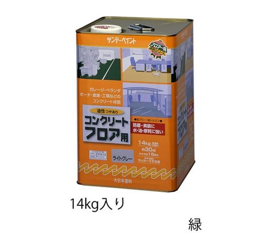 14kg油性コンクリートフロア用塗料(緑) EA942EH-43