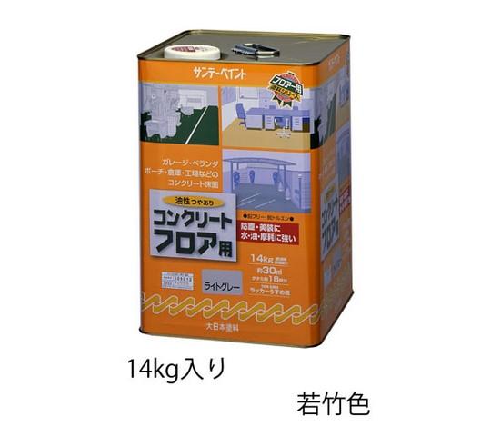 14kg油性コンクリートフロア用塗料(若竹色)