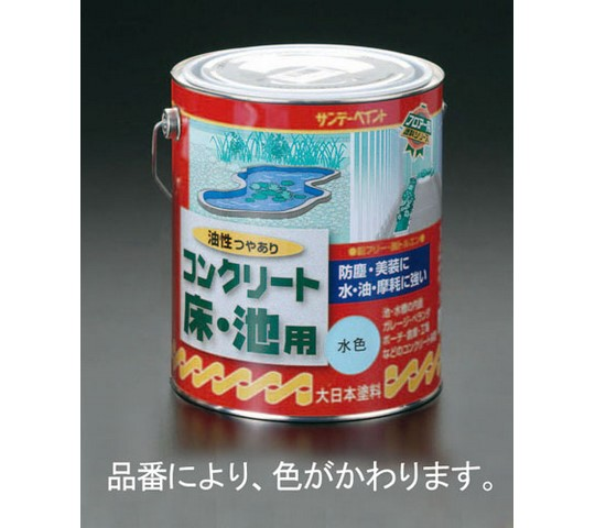 1.6L油性コンクリート床・池用塗料(水色) EA942EH-54