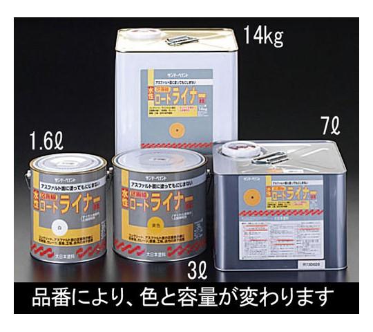 14kg[水性]路面標示用塗料(黄) EA942EH-82