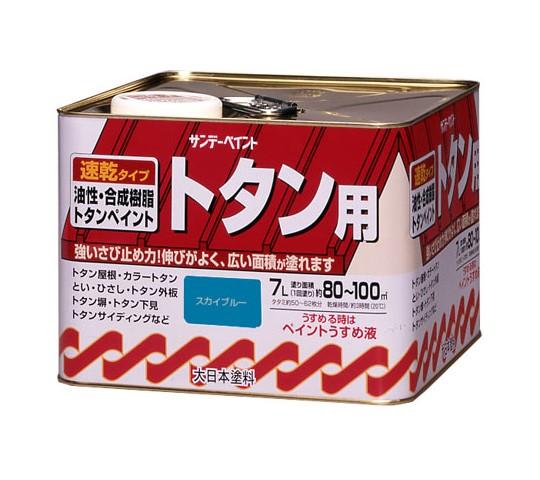 7.0L[油性]トタン用塗料(スカイブルー)