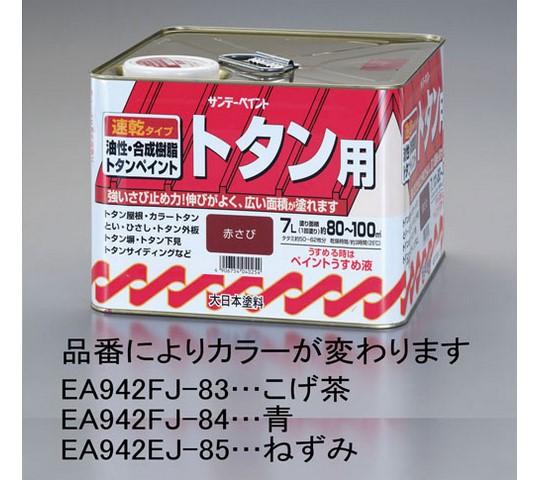 7.0L[油性]トタン用塗料(こげ茶)