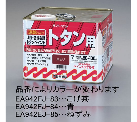 7.0L[油性]トタン用塗料(ねずみ)