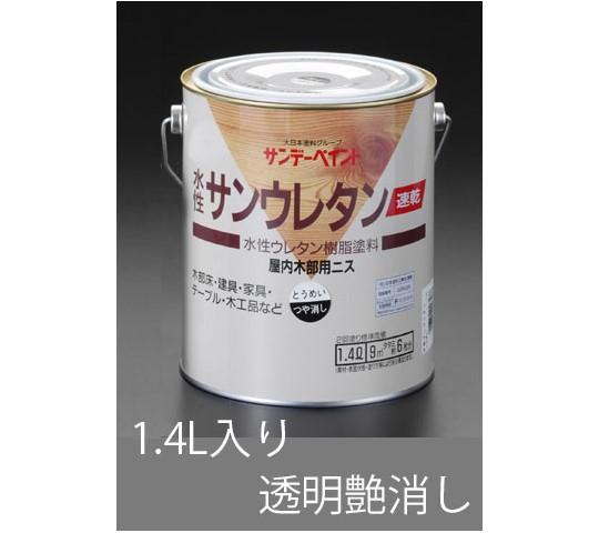 1.4L[速乾水性]木部用ニス(透明つや消し)
