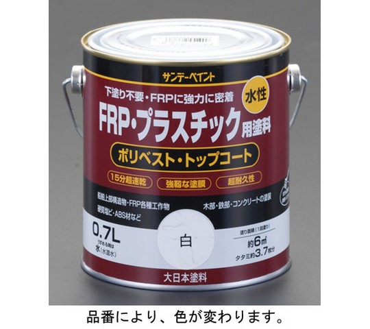 FRP・プラスチック用水性塗料(白)