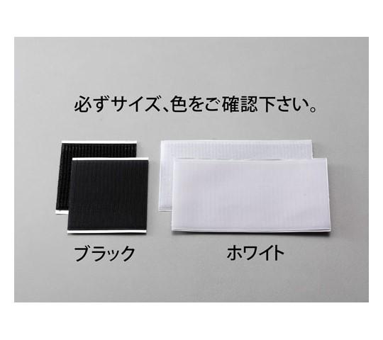 マジックテープ(粘着付/白)