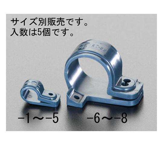 6.3-8.5mm片サドル(樹脂製/5個)