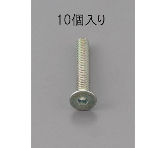 六角穴付皿頭ボルト三価クロメート M5×25mm 10本 EA949MC-525