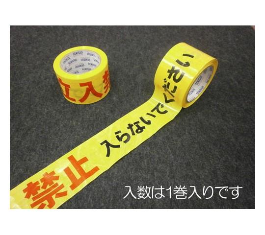 標識テープ(立入禁止)