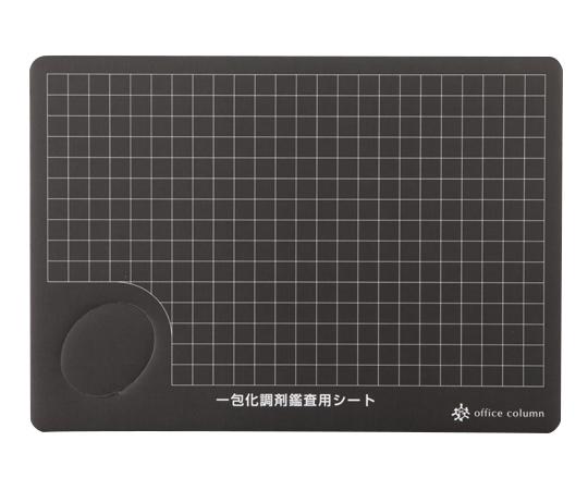 一包化調剤鑑査用シート(2枚組)