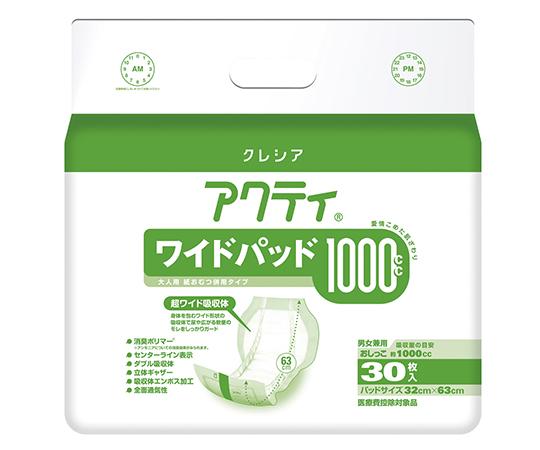 アクティワイドパッド(男女兼用) 1パック(30枚入) 1000