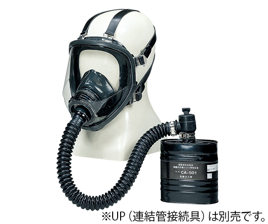 Isolated Gas Mask (For High Concentration 2.0% Or Less) With Facepiece GM161-2