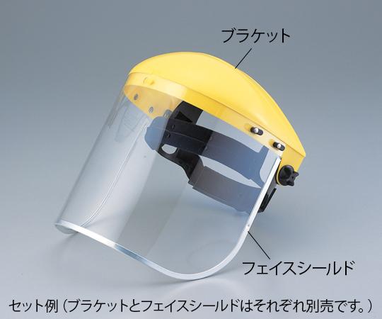 フェイスシールド用ブラケット B1-YE