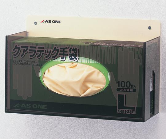 クアラテック手袋ホルダー 260×106×140mm CH-1