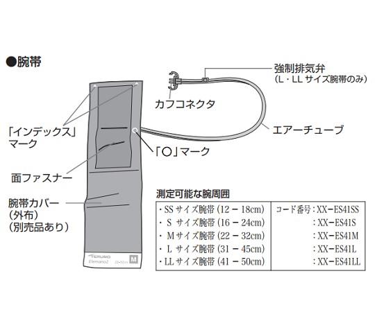 テルモ電子血圧計 エレマーノ2 H56用腕帯