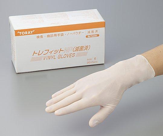 トレフィットNP手袋