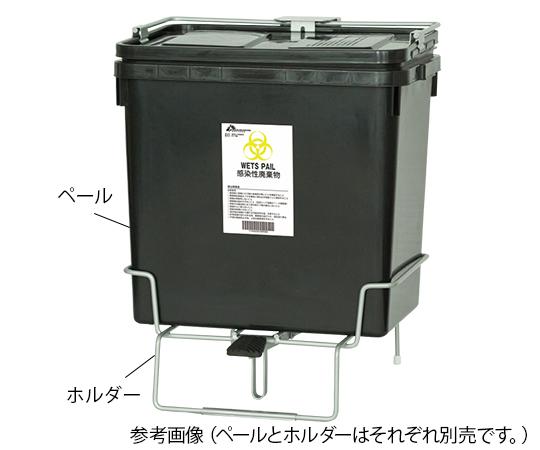 医療廃棄物容器 ウェッツペール50L用ホルダー