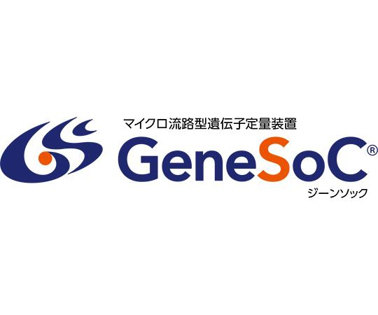 [取扱停止]マイクロ流路遺伝子定量装置 GeneSoC®(ジーンソック)レンタル30日(2ヶ月契約) GSC00929
