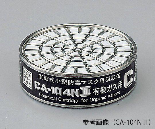 9-004-01 防毒マスク用吸収缶 低...