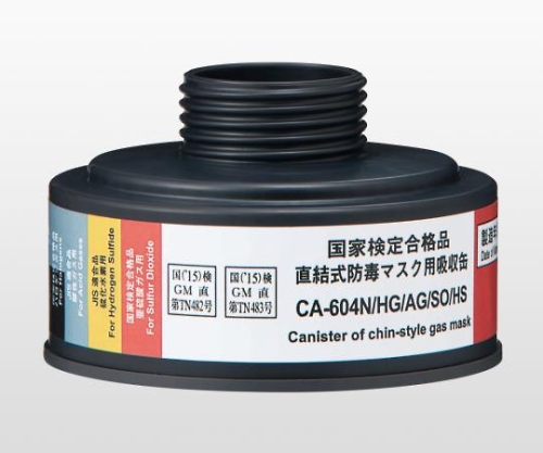 Gas Absorption Cartridge For Gas Mask For Middle Concentration HG, AG, SO, HS Gas Absorption Cartridge CA-604N/HG/AG/SO/HS