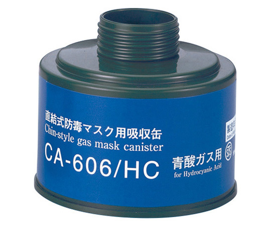 Gas Absorption Cartridge For Gas Mask For Middle Concentration Hydrocyanic Acid Gas Absorption Cartridge CA-606