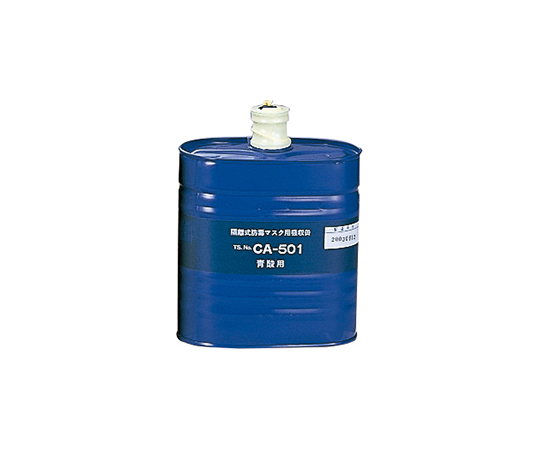 Gas Absorption Cartridge For Gas Mask For High Concentration Hydrocyanic Acid Gas Absorption Cartridge CA-501
