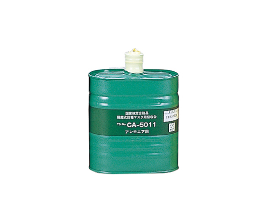 Gas Absorption Cartridge For Gas Mask For High Concentration Ammonia Gas Absorption Cartridge CA-501