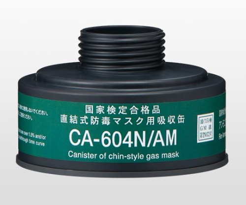 Gas Absorption Cartridge For Gas Mask For Middle Concentration Ammonia Gas Absorption Cartridge CA-604N/AM