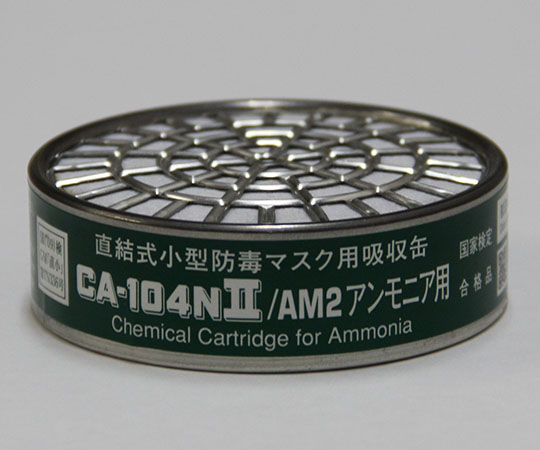 Gas Absorption Cartridge For Gas Mask For Low Concentration (AM) CA-104NⅡ Ammonia Gas Absorption Cartridge CA-104NII