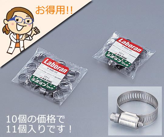 ラボラン(R)ステンレスホースクリップ φmm:22-10 SS0600N