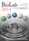 Bio Lab Catalog 2014 [Supplies & Reagent for Life Science Research]